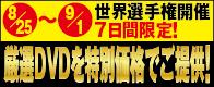世界選手権開催期間限定!国際柔道DVDを特別価格でご提供します