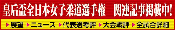 皇后盃全日本柔道選手権大会関連記事掲載中