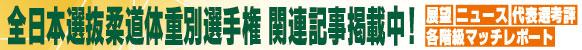 全日本選抜柔道体重別選手権大会関連記事掲載中