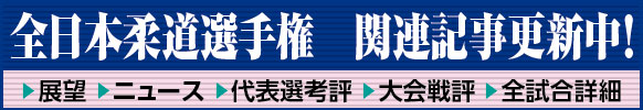 全日本柔道選手権大会関連記事掲載中