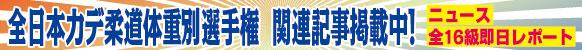 全日本カデ柔道体重別選手権大会関連記事掲載中