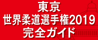 東京世界柔道選手権2019・完全ガイド
