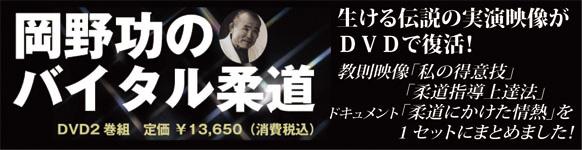 岡野功「バイタル柔道DVD」 発売中!