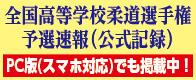 全国高等学校柔道選手権都道府県予選速報掲載開始!