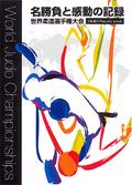 名勝負と感動の記録 世界柔道選手権大会