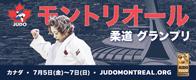 カナダ発の柔道ワールドツアー大会開催!グランプリ・モントリオール2019