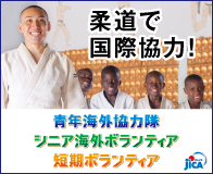 JICA「柔道」派遣隊員募集中!