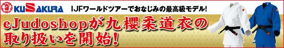 eJudoが九櫻柔道衣の販売を開始!