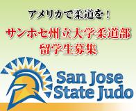 サンホセ州立大学柔道留学生募集
