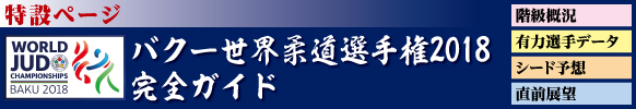 eJudo バクー世界柔道選手権2018 特設ページ