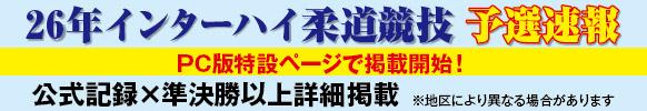 eJudo インターハイ柔道競技都道府県予選速報