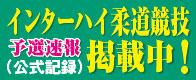 インターハイ柔道競技予選速報