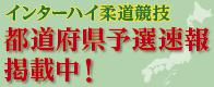 第65回インターハイ柔道協議都道府県予選速報