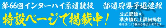eJudo インターハイ予選速報