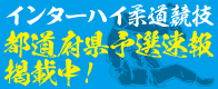 第66回インターハイ柔道競技都道府県予選速報