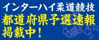第67回インターハイ柔道競技都道府県予選速報