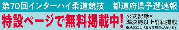 第70回全国高等学校総合体育大会(インターハイ)柔道競技都道府県予選速報