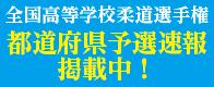第39回全国高等学校柔道選手権都道府県予選速報
