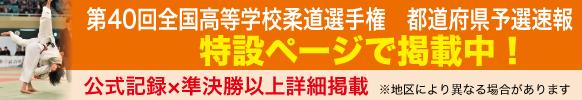 eJudo 全国高校選手権予選速報