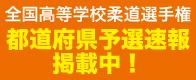 第40回全国高等学校柔道選手権都道府県予選速報
