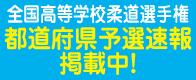 平成30年度全国高校柔道選手権大会予選速報
