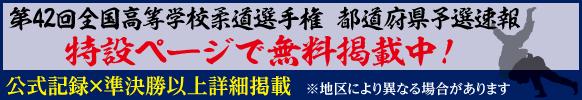 全国高等学校柔道選手権大会 予選速報|eJudo