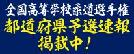第42回全国高等学校柔道選手権都道府県予選速報