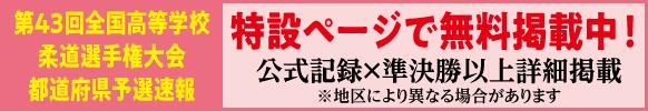 第43回全国高等学校柔道選手権都道府県予選速報
