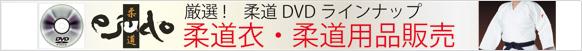 eJudo DVDラインナップ