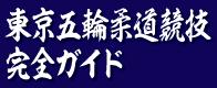 東京オリンピック柔道競技完全ガイド