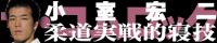 コムロック 柔道実戦的寝技 DVD評