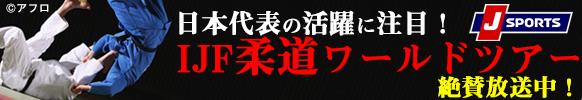 JSPORTSにてIJF柔道ワールドツアー大会放送中!