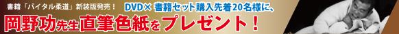 岡野功「バイタル柔道」書籍&DVDセット購入の方に直筆色紙をプレゼント!