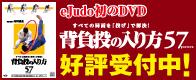 DVD「あらゆる局面を投げで解決!背負投の入り方57 6月30日発売!