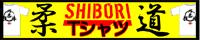 柔道アパレル「shibori」