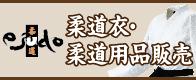eJudo柔道衣・柔道用品販売